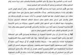 صورة المجلس الاسلامي السوري يعتبر التدخل الروسي احتلال