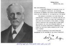 صورة الوعد المشؤوم لا تزال تبعاته هاجس العرب الأول