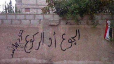 صورة أنقذوا مضايا من الموت جوعاً