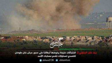 صورة معارك عنيفة في ريف حلب الجنوبي وسط قصف جوي ومدفعي