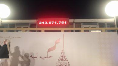 صورة حملة ( حلب لبيه ) تجمع 250 مليون ريال قطري