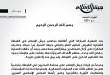 صورة جيش الإسلام يعلن وقف عملياته العسكرية ضد تحرير الشام