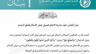 صورة وقف لاطلاق النار في الغوطة برعاية المجلس الإسلامي السوري