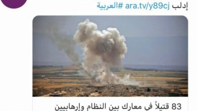 صورة مقال للعربية يثير غضب السوريين قبل ان تضطر القناة لتعديله والاعتذار