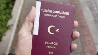 صورة تركيا تفتح باب التسجيل للحصول على الجنسية الاستثنائية.. إليكم الشروط