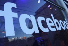 """صورة الاتحاد الأوروبي يبدأ تحقيقا مع """"فيسبوك"""" بتهمة الاحتكار"""