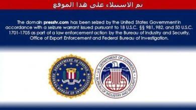صورة واشنطن تستولي على مواقع إلكترونية لوسائل إعلام إيرانية وأخرى موالية لها